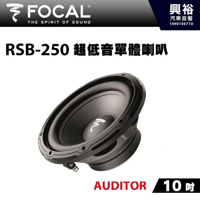 【FOCAL】10吋超低音單體喇叭RSB-250 *AUDITOR法國原裝正公司貨