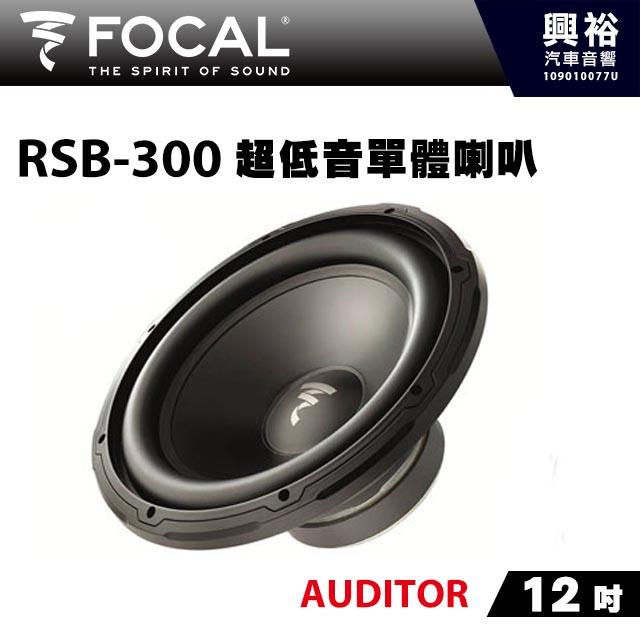 【FOCAL】12吋超低音單體喇叭RSB-300 *AUDITOR法國原裝正公司貨