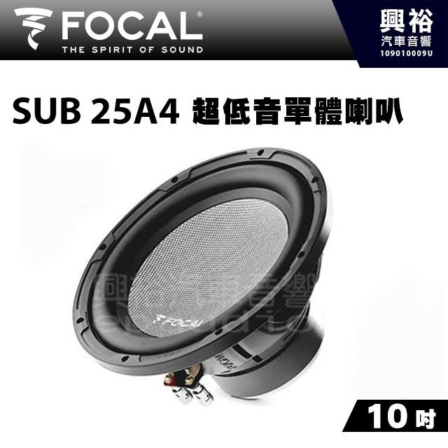 【FOCAL】10吋超低音單體喇叭SUB25A4 *ACCESS法國原裝正公司貨