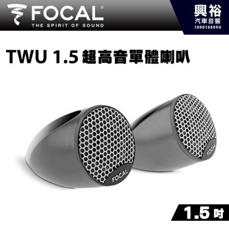 【FOCAL】TWU 1.5 超高音單體喇叭*法國原裝正公司貨