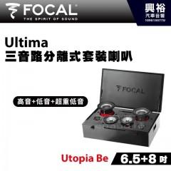 【FOCAL】Ultima 6.5+8吋三音路分離式套裝喇叭*Utopia Be法國原裝正公司貨