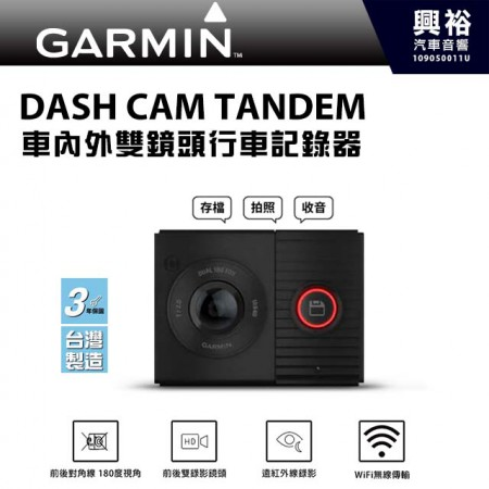 【GARMIN】DASH CAM TANDEM 車內車外雙鏡頭行車記錄器 *前後180度+中文語音聲控+GPS定位+G-SENSOR (三年保固