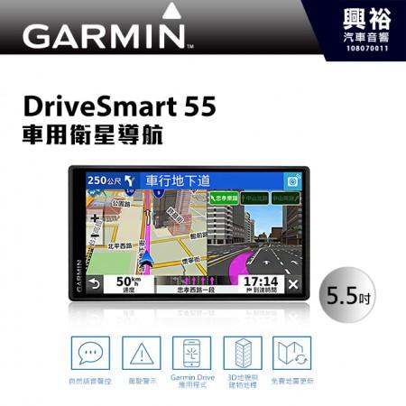 【Garmin】DriveSmart 55 5.5吋 車用衛星導航*TripAdvisor景點資訊 / 進階停車點資訊*