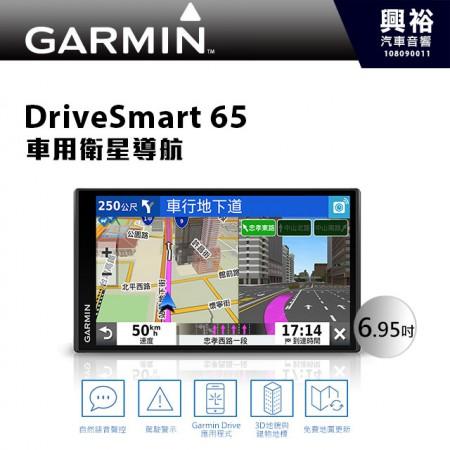 【Garmin】DriveSmart 65 6.95吋車用衛星導航*語音聲控/TripAdvisor景點資訊/進階停車點資訊/測速照相警示