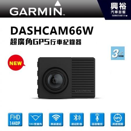 【GARMIN】DASH CAM 66W 超廣角鏡頭GPS行車記錄器*180度廣角/語音聲控/GPS測速提醒*保固三年
