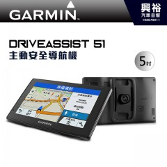 【Garmin】DriveAssist™ 51 主動安全導航機*內建行車紀錄器