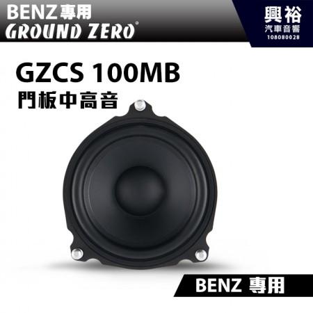 【GROUND ZERO】BENZ專用GZCS 100MB 門板4吋中音+高音喇叭*德國零點正品公司貨