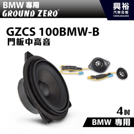 【GROUND ZERO】BMW專用GZCS 100BMW-B 門板4吋中音+高音喇叭*德國零點正品公司貨
