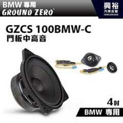 【GROUND ZERO】BMW專用GZCS 100BMW-C 門板4吋中音+高音喇叭*德國零點正品公司貨