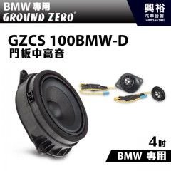 【GROUND ZERO】BMW專用GZCS 100BMW-D 門板4吋中音+高音喇叭*德國零點正品公司貨