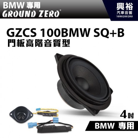 【GROUND ZERO】BMW專用GZCS 100BMW SQ+B 門板高階音質型 4吋中音+高音喇叭*德國零點正品公司貨