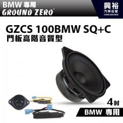 【GROUND ZERO】BMW專用GZCS 100BMW SQ+C 門板高階音質型 4吋中音+高音喇叭*德國零點正品公司貨