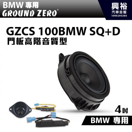【GROUND ZERO】BMW專用GZCS 100BMW SQ+D 門板高階音質型 4吋中音+高音喇叭*德國零點正品公司貨