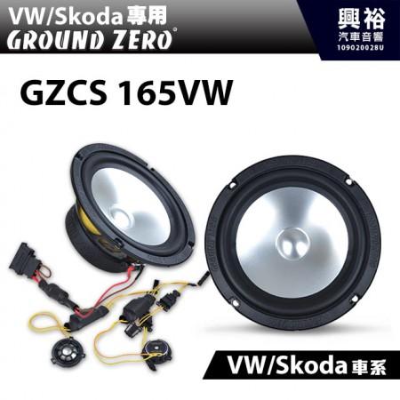 【GROUND ZERO】VW/Skoda車系專用GZCS 165VW 6.5吋兩音路套裝喇叭*德國零點正品公司貨