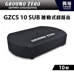 【GROUND ZERO】德國零點 GZCS 10 SUB 10吋 被動式超低音 *超低音+車用喇叭+音箱*