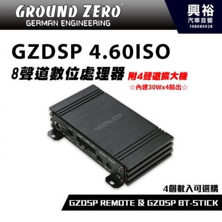 【GROUND ZERO】德國零點 GZDSP 4.60ISO 8聲道數位處理器 *車用喇叭+德國製造*