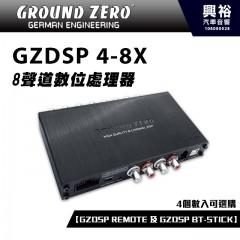 【GROUND ZERO】德國零點 GZDSP 4-8X 8聲道數位處理器 *車用喇叭+德國製造*