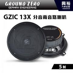 【GROUND ZERO】德國零點 GZIC 13X 5吋 分音兩音路喇叭 分離式喇叭 *車用喇叭+德國製造+改裝車*