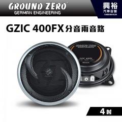 【GROUND ZERO】德國零點 GZIC 400FX 4吋 分音兩音喇叭 二音路 *車用喇叭+德國製造+改裝車*