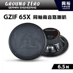 【GROUND ZERO】德國零點 GZIF 65X 6.5吋 同軸兩音路喇叭 二音路 *車用喇叭+德國製造+改裝車*