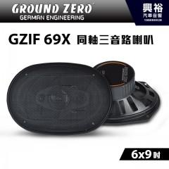 【GROUND ZERO】德國零點 GZIF 69X 6x9吋 同軸兩音路喇叭 同軸喇叭*車用喇叭+德國製造+改裝車*