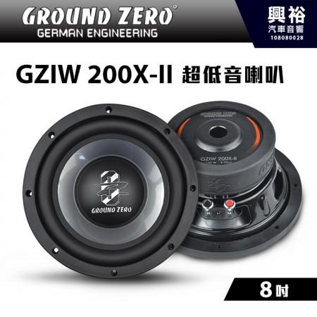 【GROUND ZERO】德國零點 GZIW 200X-II 8吋 超低音喇叭 *車用喇叭+德國製造*