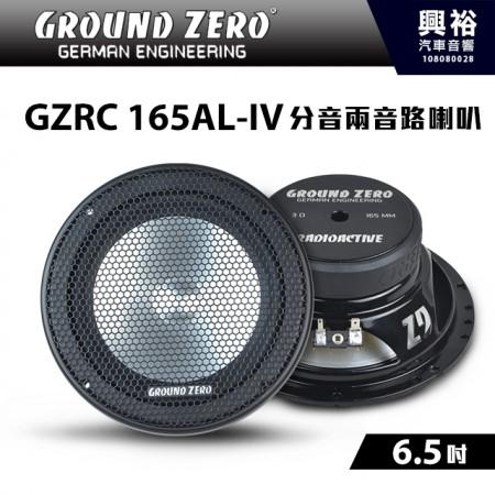 【GROUND ZERO】德國零點  GZRC 165AL-IV 6.5吋 分音兩音路喇叭 *車用喇叭+德國製造+改裝車*
