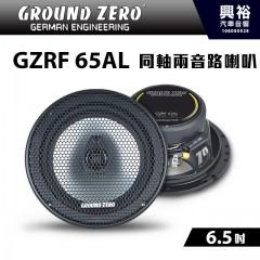 【GROUND ZERO】德國零點 GZRF 65AL 6.5吋 同軸兩音路喇叭 *車用喇叭+德國製造+改裝車*