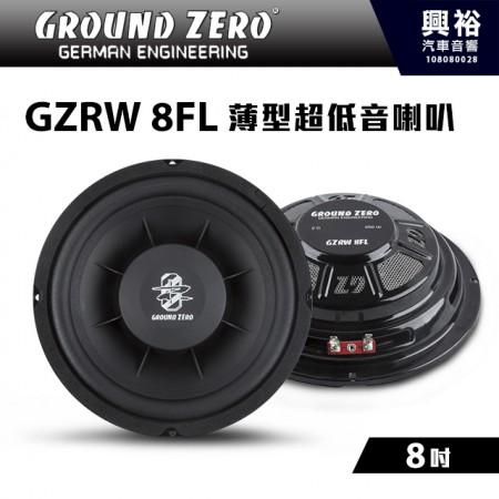 【GROUND ZERO】德國零點 GZRW 8FL 8吋 薄型超低音喇叭 *+車用喇叭+德國製造*