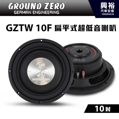 【GROUND ZERO】德國零點 GZTW 10F 10吋 扁平式 超低音喇叭 *車用喇叭+德國製造*