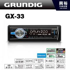 【GRUNDIG】GX-33 藍芽無碟主機*公司貨