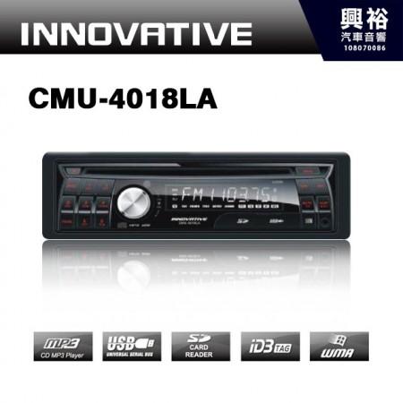 【INNOVATIVE】創新牌 CMU-4018LA CD音響主機