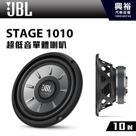 【JBL】STAGE 1010 10吋 超低音單體喇叭 *超低音+喇叭 (公司貨