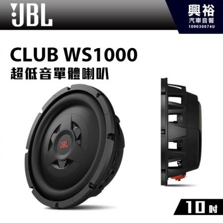 【JBL】CLUB WS1000 10吋超低音單體喇叭 *超低音+喇叭 (公司貨