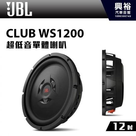【JBL】CLUB WS1200 12吋超低音單體喇叭 *超低音+喇叭 (公司貨