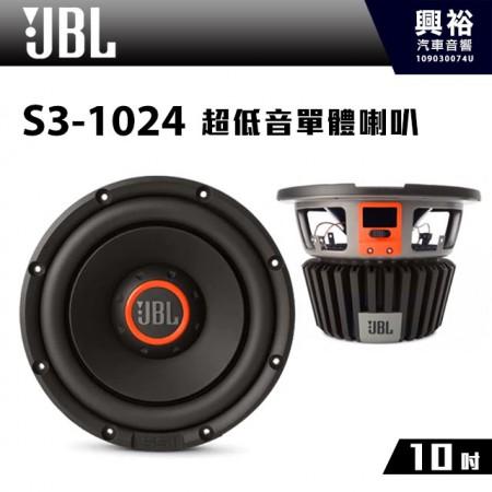 【JBL】S3-1024 10吋超低音單體喇叭 *超低音+喇叭 (公司貨