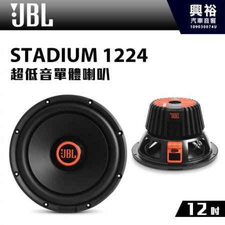 【JBL】STADIUM 1224 12吋超低音單體喇叭 *超低音+喇叭 (公司貨