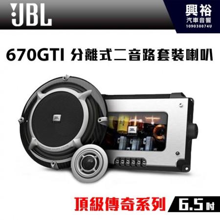 【JBL】670GTI 6.5吋 分離式二音路套裝喇叭*頂級傳奇系列+兩音路+套裝喇叭 (公司貨