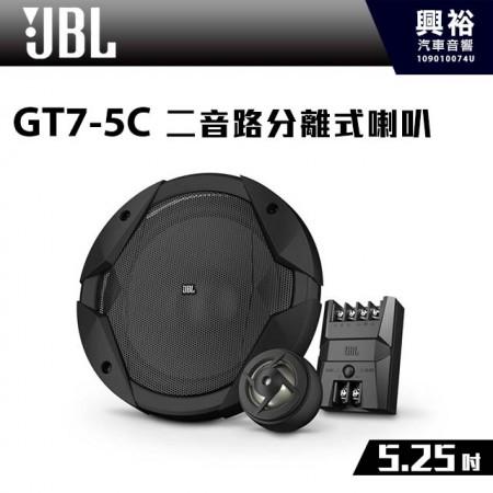 【JBL】GT7系列 GT7-5C 5.2吋二音路分離式喇叭