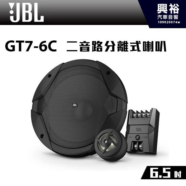 【JBL】GT7-6C 6.5吋二音路分離式喇叭