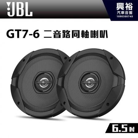【JBL】GT7-6 6.5吋 二音路同軸喇叭 *兩音路+喇叭 (公司貨