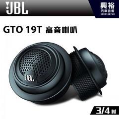 【JBL】GTO系列 GTO-19T 3/4吋高音喇叭