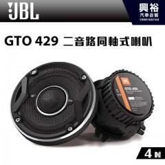 【JBL】GTO系列 GTO 429 4吋 二音路同軸式喇叭