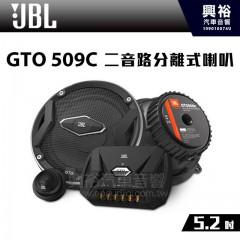 【JBL】GTO系列 GTO 509C 5.2吋二音路分離式喇叭
