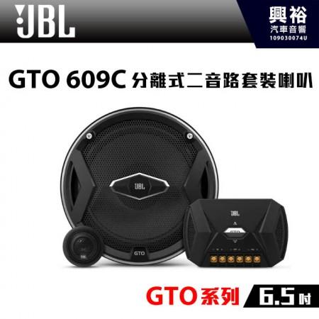 【JBL】GTO 609C 6.5吋 分離式二音路套裝喇叭*GTO系列+兩音路+套裝喇叭 (公司貨