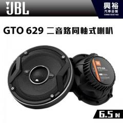 【JBL】GTO系列 GTO 629 6.5吋二音路同軸式喇叭