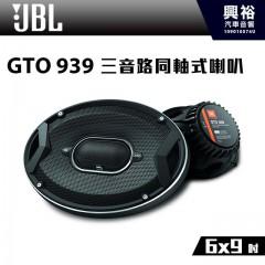 【JBL】GTO系列 GTO 939 6x9吋 三音路同軸式喇叭*正品公司貨