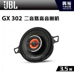 【JBL】GX系列 GX302 3.5吋二音路高音喇叭