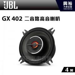【JBL】GX系列 GX402 4吋二音路高音喇叭*正品公司貨