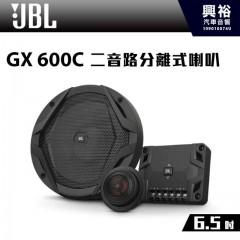 【JBL】GX系列 GX600C 6.5吋二音路分離式喇叭 *正品公司貨